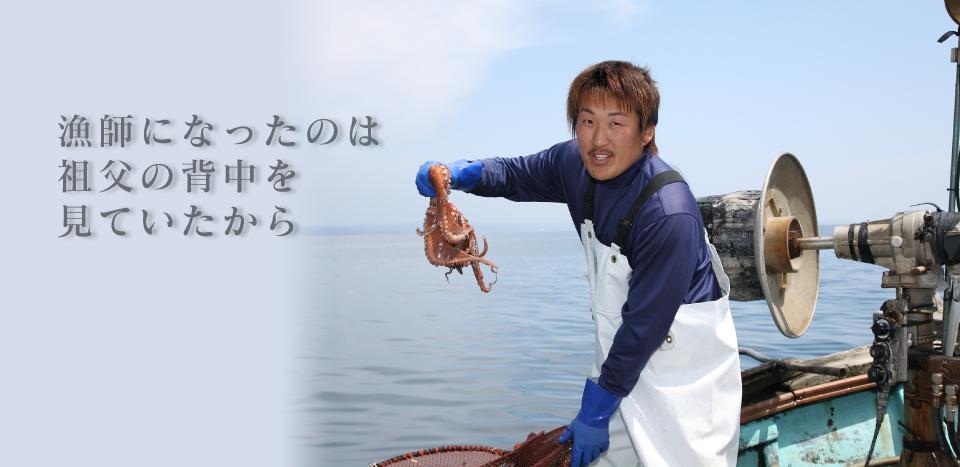 タコ漁師の平山泰之です